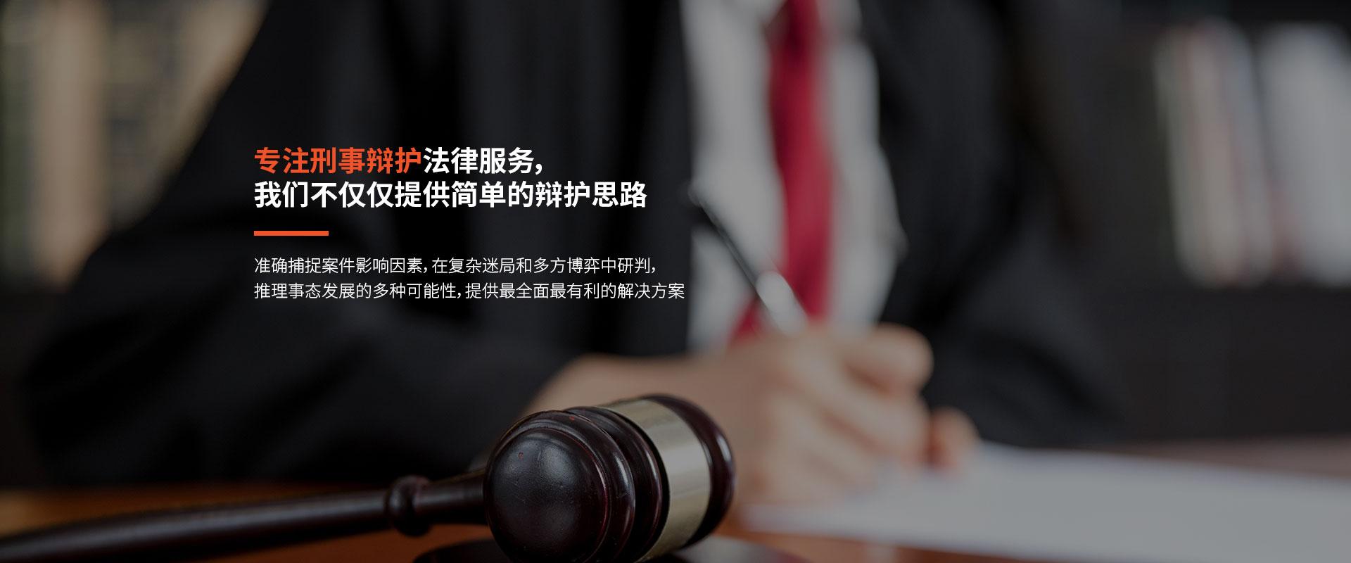 广州取保候审律师