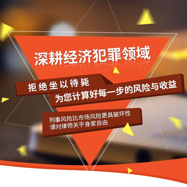 广州经济犯罪律师