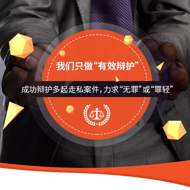 广州走私犯罪律师